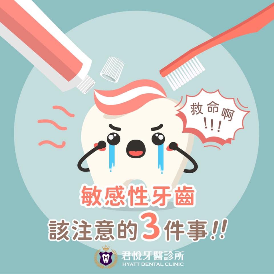 最新消息_敏感性牙齒,需要注意的三件事