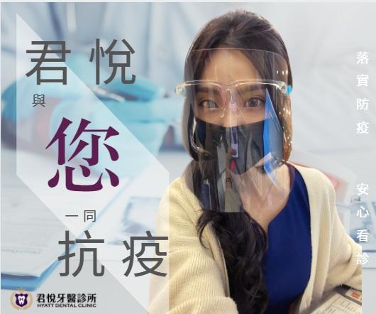 最新消息_君 悅 牙 醫 防 疫 公 告