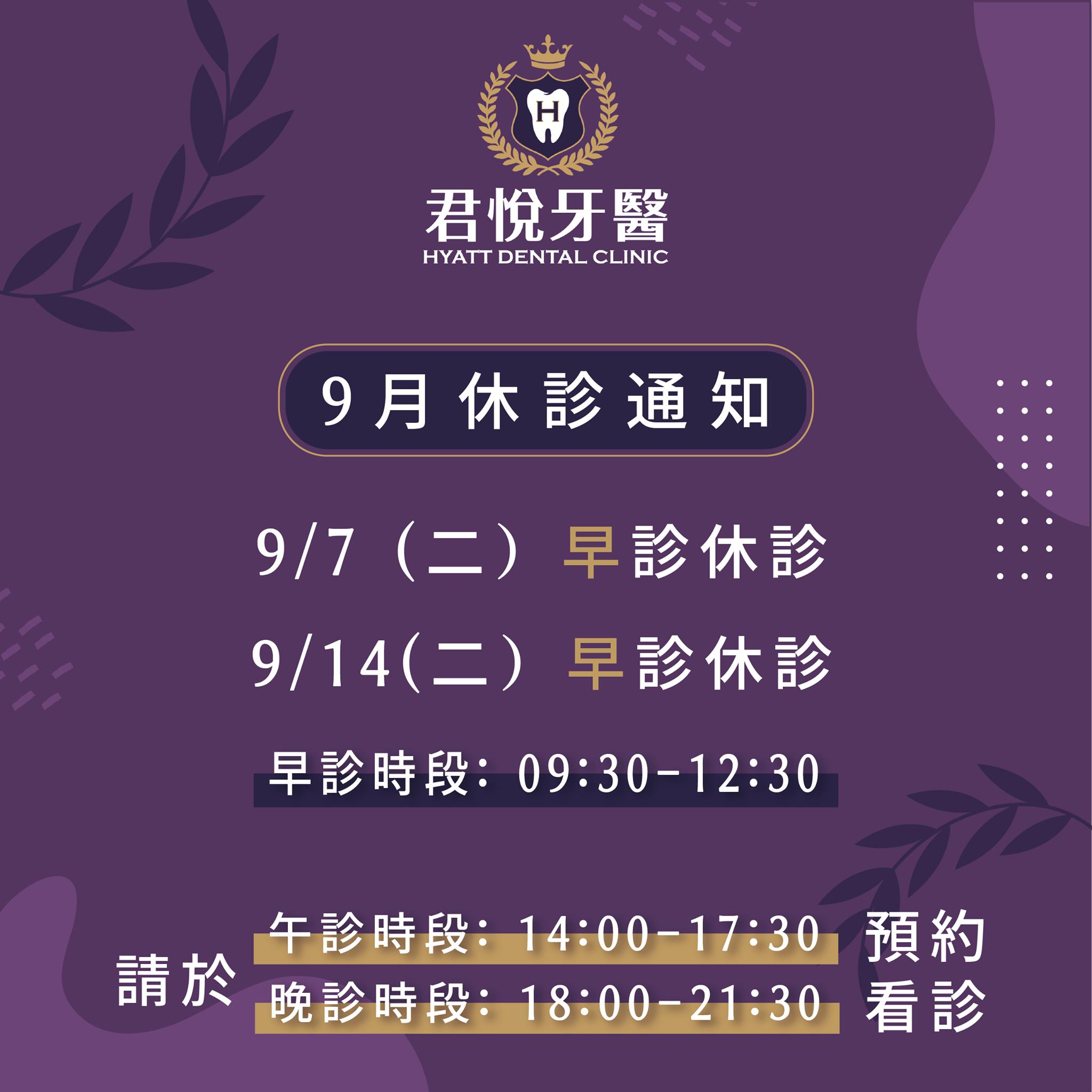 最新消息_【 9月休診公告 】
