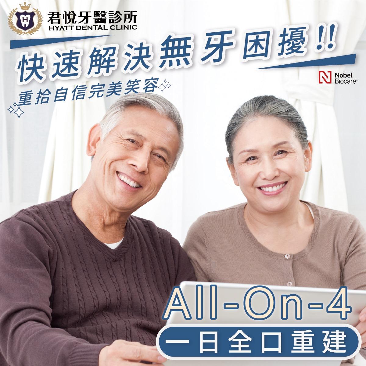 最新消息_ALL-ON-4 快速解決您的缺牙困擾!